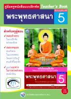 คู่มือครู แบบฝึกหัด-พระพุทธศาสนา ป 5_NoRestriction.pdf